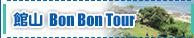 館山Bon Bon Tou